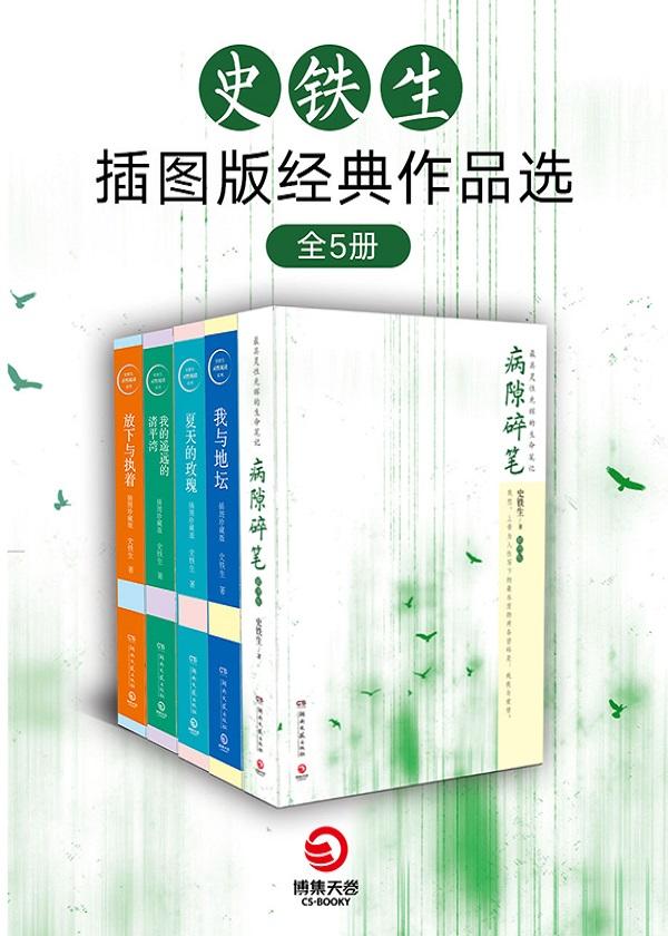 史铁生插图版经典作品选(全5册)