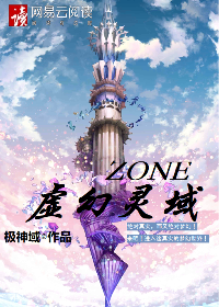 ZONE:虚幻灵域