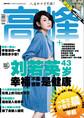 《高峰》2013年5月刊