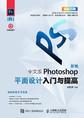 中文版Photoshop平面设计入门与提高