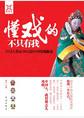 懂戏的不只有我:中国人都必须知道的中国戏曲史