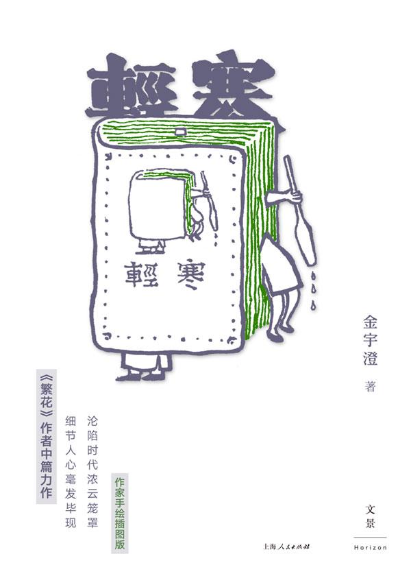 轻寒(作家手绘插图版)