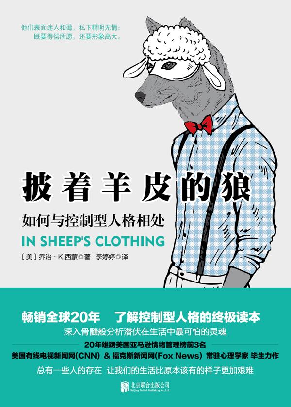 披着羊皮的狼:如何与控制型人格相处