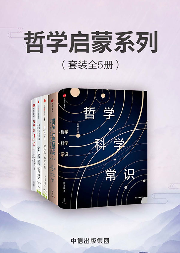 哲学启蒙系列(套装全5册)
