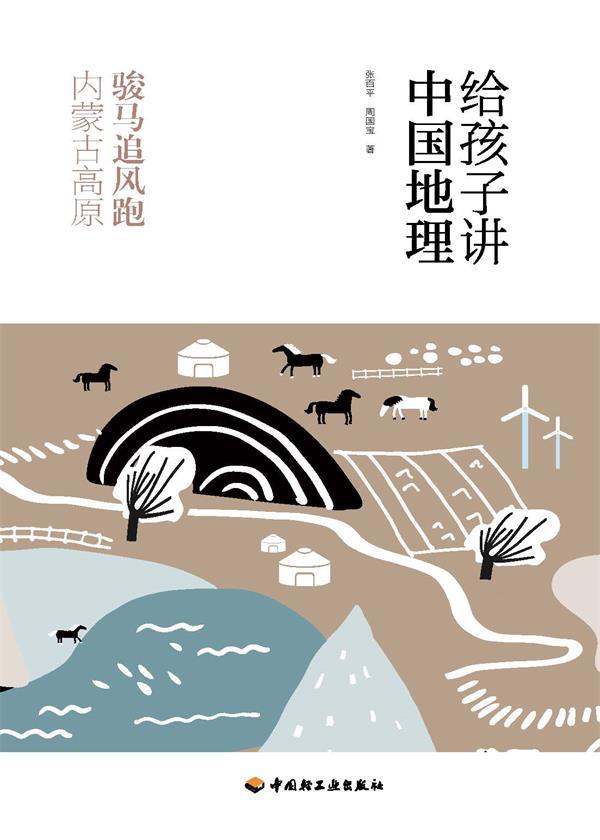 给孩子讲中国地理:骏马追风跑 内蒙古高原