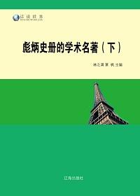 彪炳史册的学术名著(下)