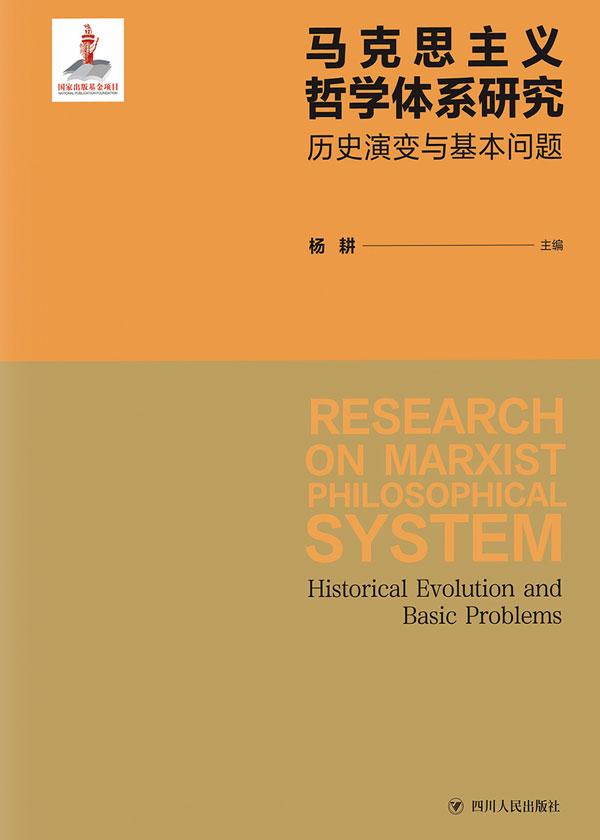 马克思主义哲学体系研究:历史演变与基本问题