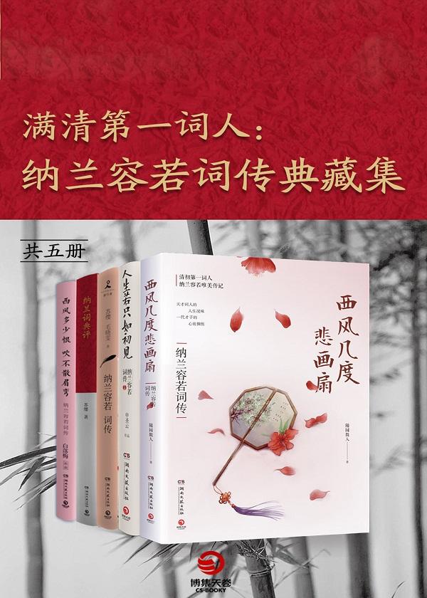 满清第一词人:纳兰容若词传典藏集(共5册)