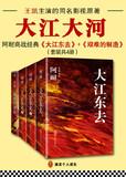 大江大河(共4册)