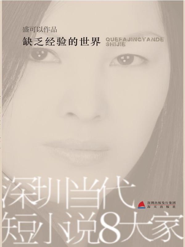 深圳当代短小说八大家——缺乏经验的世界