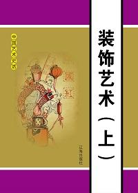 装饰艺术(上册)