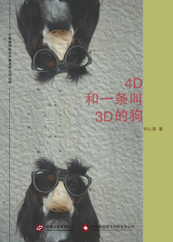 4D和一条叫3D的狗