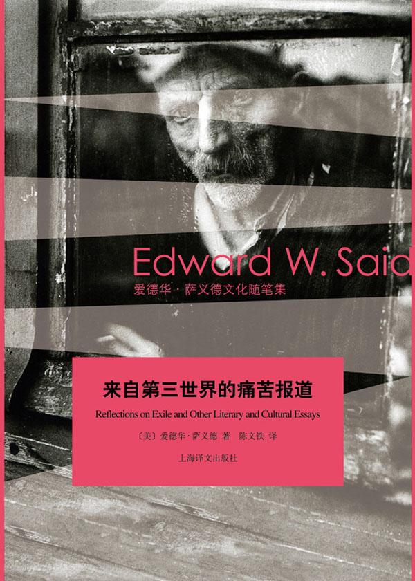 来自第三世界的痛苦报道:爱德华·萨义德文化随笔集