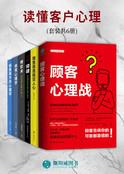 读懂顾客心理(套装共6册)