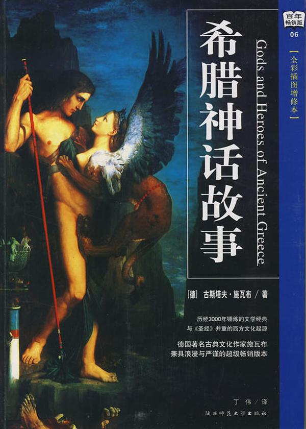 希腊神话故事(全彩插图增修本)