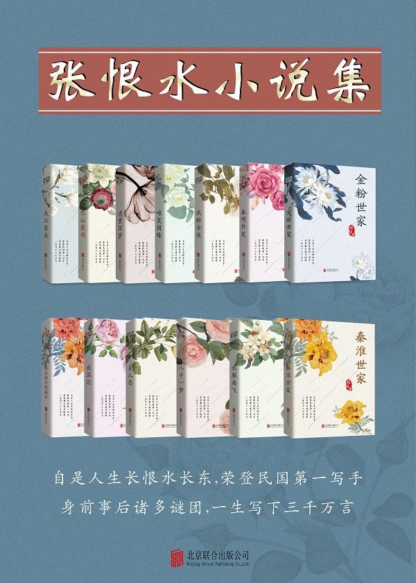 有间文库:张恨水小说集