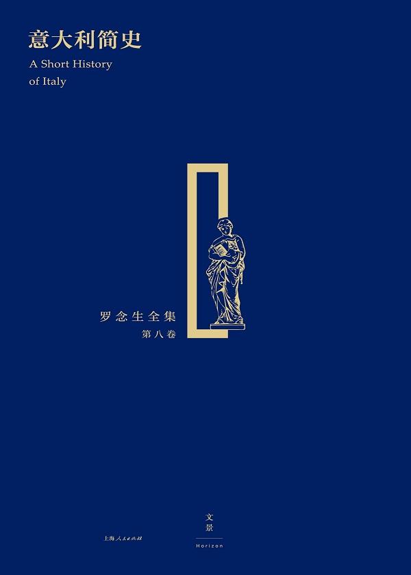 意大利简史:罗念生全集·第八卷