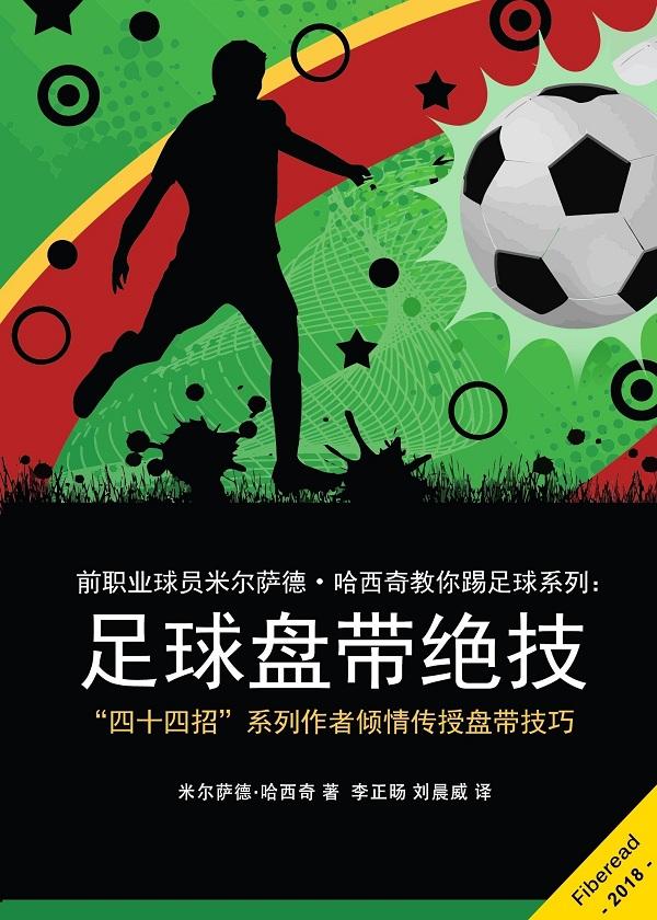 前职业球员米尔萨德·哈西奇教你踢足球系列:足球盘带绝技