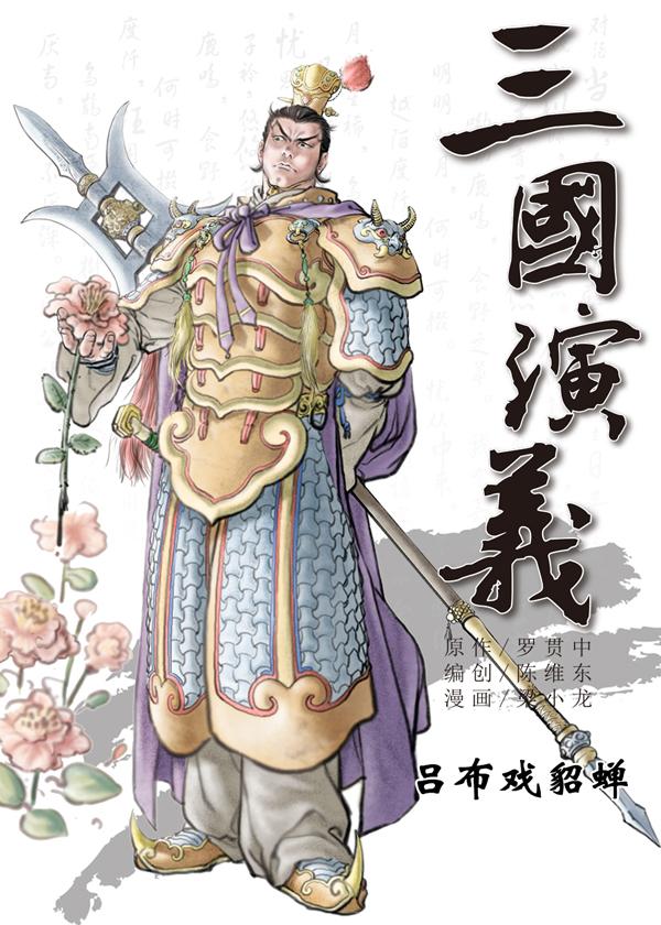 三国演义02:吕布戏貂蝉