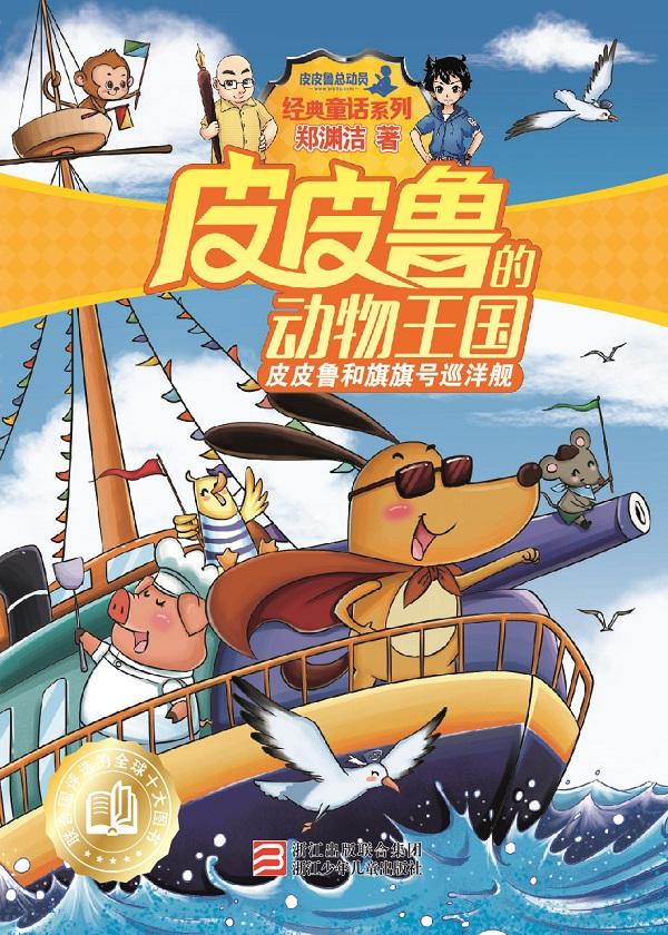 皮皮鲁的动物王国:皮皮鲁和旗旗号巡洋舰