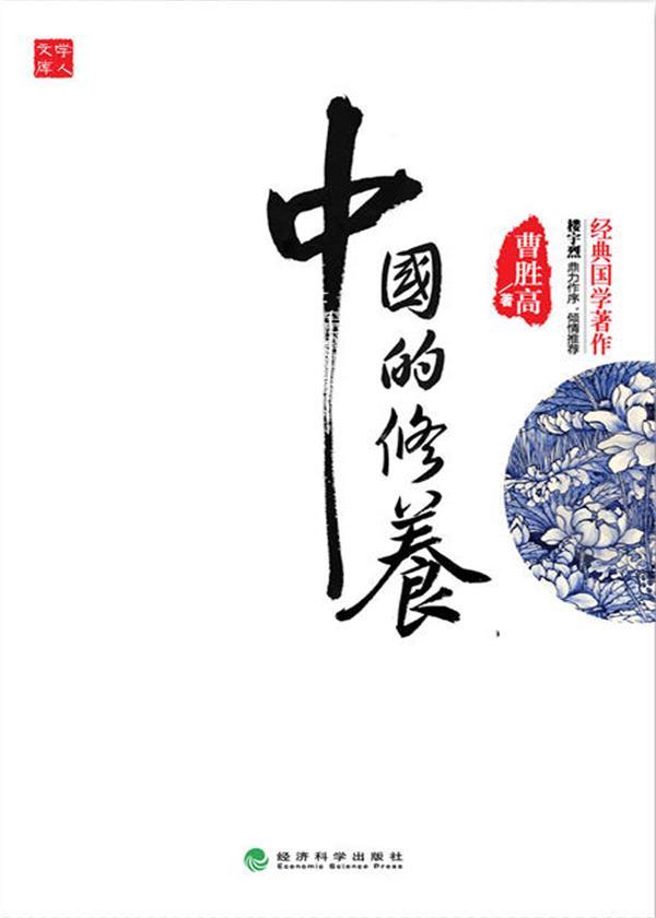 中国的修养