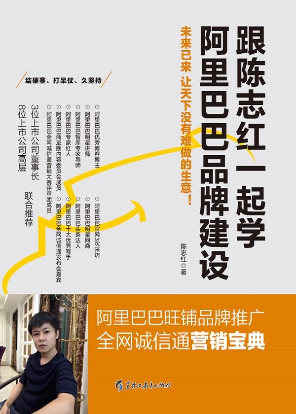 跟陈志红一起学阿里巴巴品牌建设