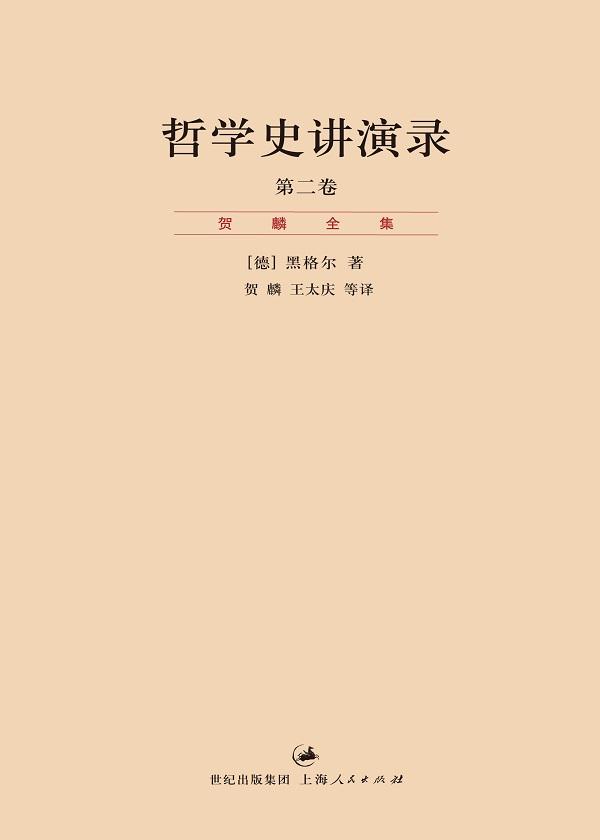 贺麟全集:哲学史讲演录 第2卷