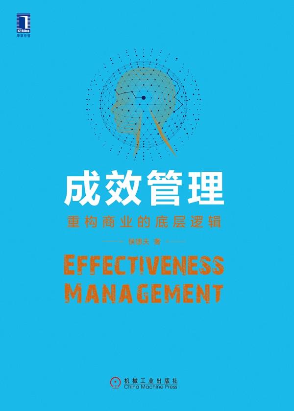 成效管理:重构商业的底层逻辑