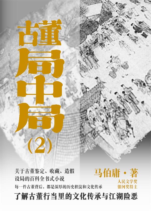 古董局中局2:清明上河图之谜