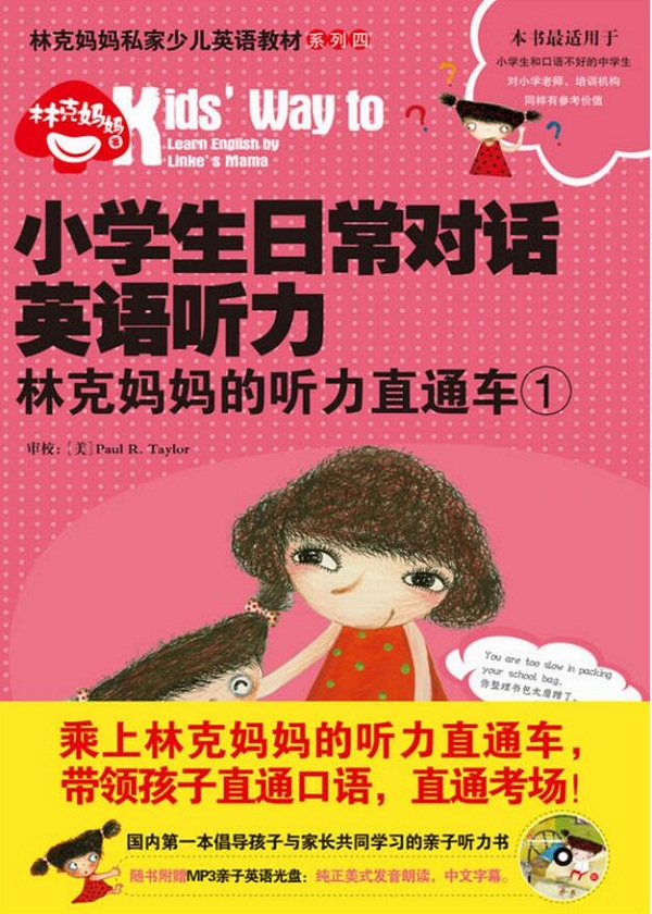 小学生日常对话英语听力:林克妈妈的听力直通车1