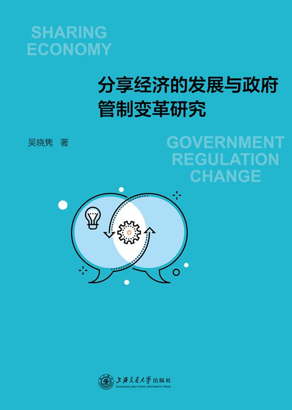 分享经济的发展与政府管制变革研究