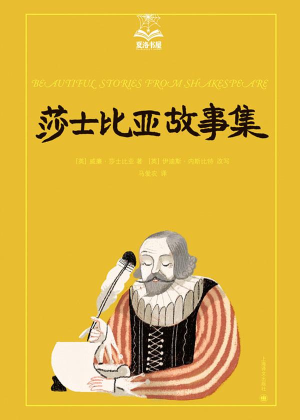 夏洛书屋·莎士比亚故事集(美绘版)