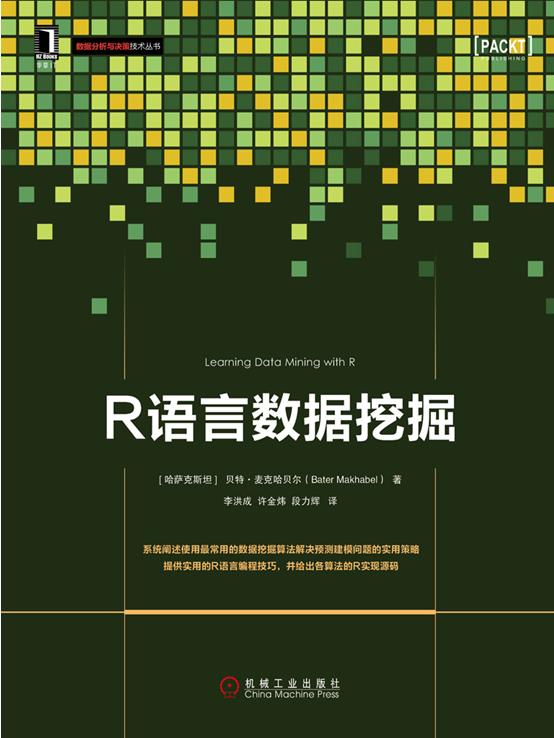 R语言数据挖掘