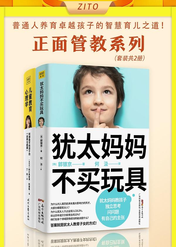 正面管教套装:《犹太妈妈不买玩具》+《儿童教育心理学》(共2册)