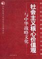 社会主义核心价值观社会主义核心价值观与中华战略文化