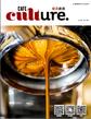 《Cafe Culture | 啡言食语》中文版 第9期