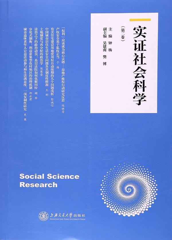 实证社会科学(第二卷)