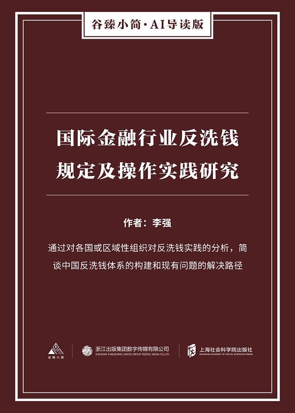 国际金融行业反洗钱规定及操作实践研究(谷臻小简·AI导读版)