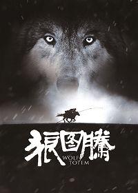 狼图腾(2014纪念版)