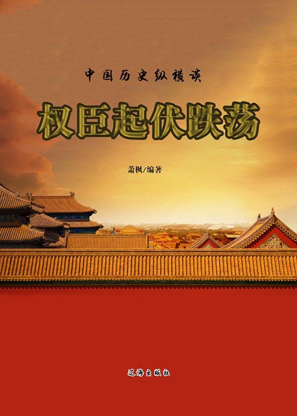 中国历史纵横谈——权臣起伏跌荡