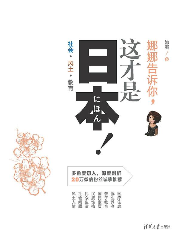 娜娜告诉你,这才是日本!社会·风土·教育