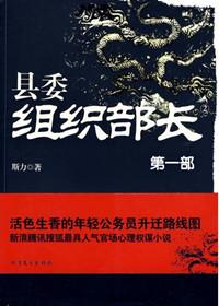 县委组织部长:第一部