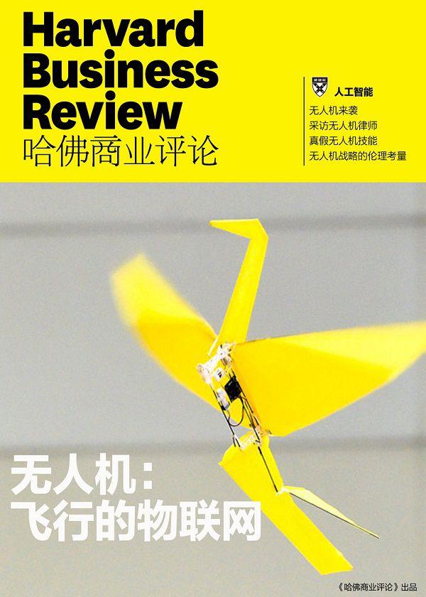无人机:飞行的物联网(《哈佛商业评论》增刊)
