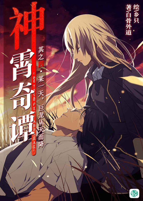 神霄奇谭Vol.04(轻小说系列)