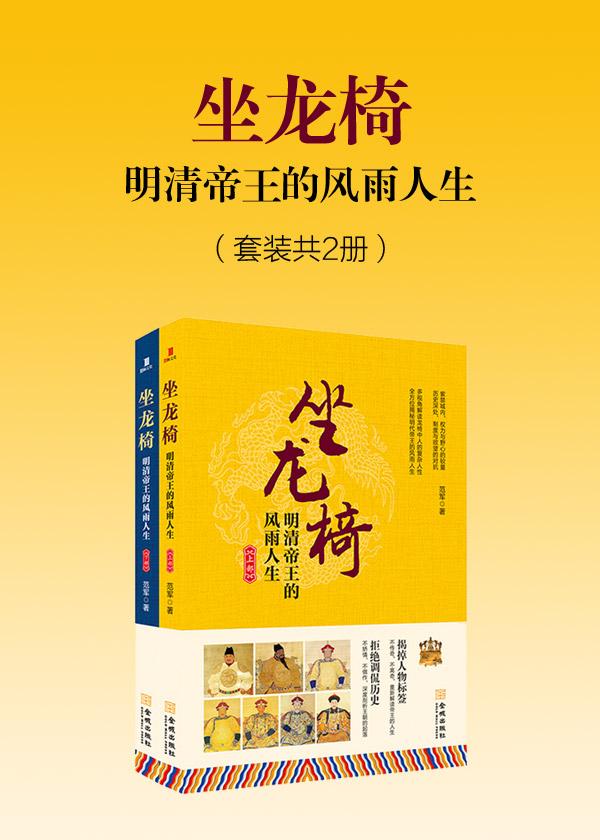 坐龙椅:明清帝王的风雨人生(套装共2册)