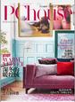 《PChouse家居杂志》2018年1月下半月刊