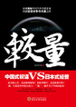 较量:中国式权谋VS日本式经营