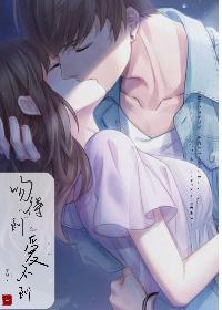 吻得到,爱不到。