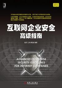 互联网企业安全高级指南