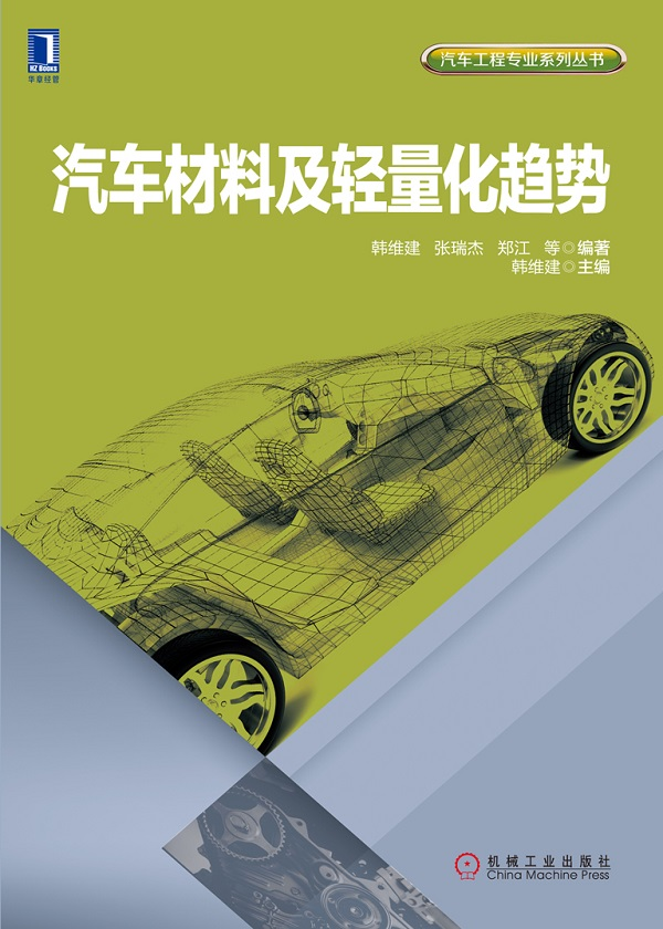 汽车材料及轻量化趋势